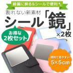 割れない鏡 シールミラー 5cm 2枚セット薄型ミラー ミニ鏡(メール便送料無料)