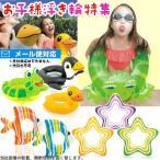 子供浮き輪特集 メール便 浮き輪 プール かわいい 浮き輪 子供用 キッズ