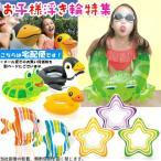 浮き輪 子供-商品画像