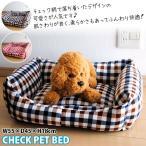ペットベッド チェック柄 ペットベット ペットソファー 人気 かわいい 犬 猫