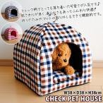ペットハウス ドーム型 チェック柄 室内用犬小屋 ペットハウス ベッド 人気 かわいい 犬 猫