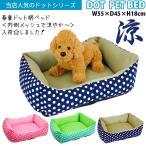 ペットベッド ドット柄 ペットベット 水玉模様 ペットソファー 人気 かわいい 犬 猫