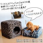 豹柄 ペットハウス ペットベッド ペットソファー 室内用 犬小屋 ヒョウ柄
