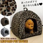 ペットハウス ドーム型 豹柄 ヒョウ柄 室内用犬小屋