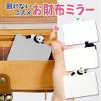 メール便限定|お財布ミラー 薄型ミラー カード型ミラー 手鏡 かわいい