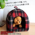 ペットハウス ドーム型 赤チェック柄 室内用犬小屋 ペットベッド ペットベッド 犬 猫