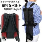 リュック キャリーバッグ スーツケース バッグ キャリーケース リュックサック