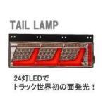 KOITO LEDリアコンビネーションランプ いすゞ'07フォワード用