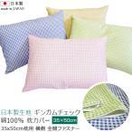 日本製 綿100% 35x50 サイズ 枕カバー ギンガムチェック 1枚 小さいサイズ 枕用 ファスナー式 ピロケース まくらカバー 国産 まとめ買い おススメ 送料無料