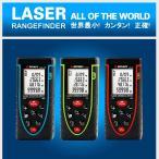 レーザー距離計  携帯型レーザー距離計  レーザー距離測定器 測量用 測量機器 測量用品 建築用品 最大測定距離80 SWC-80