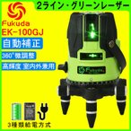 【1年間保証】FUKUDA|フクダ 2ライン グリーンレーザー墨出し器 EK-100GJ 1垂直・1水平 2ドット レーザー墨出し器/レーザーレベル/ 墨出器