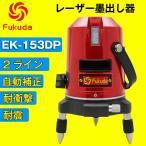 FUKUDA 2ライン レーザー墨出し器 EK-153DP 1垂直・1水平 フクダ 墨出し器 自動補正レーザーレベル レーザーライン 地墨ポイント 水平器