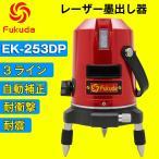FUKUDA 3ライン レーザー墨出し器 EK-253DP  2垂直・1水平 フクダ 墨出し器 自動補正レーザーレベル レーザーライン 地墨ポイント 水平器