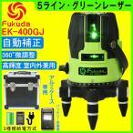 FUKUDA|フクダ 5ライン グリーンレーザー墨出し器 EK-400GJ 4垂直・1水平 6ドット レーザーレベル/ 墨出器 /水平器/