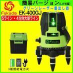 FUKUDA 5ライン グリーンレーザー墨出し器 EK-400GJ (LITE版)4垂直・1水平 6ドット レーザーレベル/ 墨出器 /水平器/