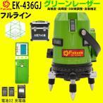 FUKUDA|フクダ フルライン グリーンレーザー墨出し器+受光器セット EK-436GJ リチウムイオンバッテリー*2本【1年間保証】縦×4 横全周 7ライン レーザーレベル