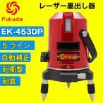 FUKUDA 5ライン レーザー墨出し器 EK-453DP 4方向大矩ライン 4垂直・1水平 フクダ 墨出し器 自動補正レーザーレベル レーザーライン 地墨ポイント 水平器
