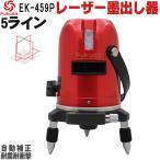 FUKUDA フクダ 5ライン レーザー墨出し器 EK-459P 4方向大矩ライン 4垂直・1水平 墨出し器 レーザーレベル クロスラインレーザー墨出し器 測定器
