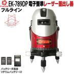 FUKUDA 8ライン レーザー墨出し器 EK-789DP 4垂直・360°水平 フクダ 墨出し器 水平器 フルライン測定器 オートラインレーザー 地墨ポイント
