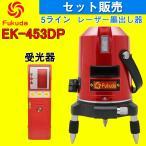 FUKUDA 5ライン レーザー墨出し器+受光器セット EK-453DP 4垂直・1水平 自動補正レーザーレベル フクダ 墨出し器 レーザーライン 水平器
