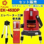 FUKUDA 5ライン レーザー墨出し器+受光器+エレベーター三脚セット EK-453DP 4垂直・1水平 自動補正レーザーレベル フクダ 墨出し器