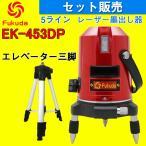 FUKUDA 5ライン レーザー墨出し器+エレベーター三脚セット EK-453DP 4垂直・1水平 自動補正レーザーレベル フクダ 墨出し器 レーザーライン 水平器