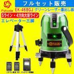 FUKUDA 5ライン グリーンレーザー墨出し器+エレベーター三脚セット EK-468G J 4垂直・1水平 フクダ レーザー墨出し器 水平器 フルライン測定器