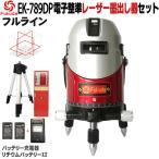 FUKUDA 8ライン レーザー墨出し器+受光器+エレベーター三脚セット EK-789DP 4垂直・360°水平 フクダ 墨出し器 水平器 フルライン測定器
