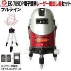 FUKUDA 8ライン レーザー墨出し器+エレベーター三脚セット EK-789DP 4垂直・360°水平 フクダ 墨出し器 水平器 フルライン測定器