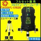 【1年間保証】FUKUDA|フクダ  電子整準 フルライン グリーンレーザー墨出し器+三脚セット FL-578GDE 8ライン 縦×4・横全周 ドット照射 レーザーレベル/