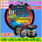 PEライン 1000m【13~40号】8編 5色 13号/18号/24号/30号/40号 8本編み 釣り糸