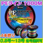 PEライン 1000m【0.8~13号】4編 5色 0.8号/1号/1.5号/2号/2.5号/3号/3.5号/4号/5号/6号/7号/8号/13号 4本組 釣り糸