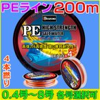 PEライン 200m【0.4~8号】4編 5色 0.4号/0.6号/0.8号/1号/1.5号/2号/2.5号/3号/3.5号/4号/5号/6号/7号/8号 4本組 釣り糸
