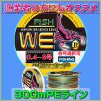PEライン 300m 【0.4~8号】 4編 5色 1m毎のマーカーあり 0.4号/0.6号/0.8号/1号/1.5号/2号/2.5号/3号/3.5号/4号/5号/6号/7号/8号 4本組 釣り糸