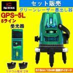 恒昌光電 5ライン GPS-5L グリーンレーザー墨出し器+受光器セット 4垂直・1水平 4方向大矩ライン 10倍明るい 斜線機能 レーザー墨出し器