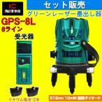 恒昌光電 8ライン グリーンレーザー墨出し器+受光器セット GPS-8L 4垂直・360°水平 10倍明るい 斜線機能 レーザー墨出し器 フルライン測定器