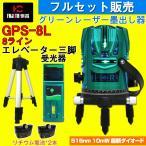 恒昌光電 8ライン GPS-8L グリーンレーザー墨出し器+受光器+エレベーター三脚セット 4垂直・360°水平 10倍明るい 斜線機能 レーザー墨出し器 フルライン測定器