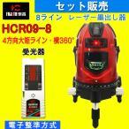 恒昌光電 8ライン レーザー墨出し器+受光器セット HCR09-8 4垂直・360°水平 9増強ポイント 2倍強光 電子整準方式 レーザーレベル 墨出し器