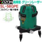 SOZOKI フルライン電子整準グリーンレーザー墨出し器 SL-58GPE 高輝度 8ライン レーザーレベル [メーカー1年保証] 斜線機能 墨出器 レーザー水平器