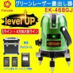 FUKUDA 5ライン グリーンレーザー墨出し器 EK-468G J 4垂直・1水平 フクダ レーザー墨出し器 水平器 フルライン測定器