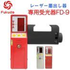 Fukuda FD-9 レーザー受光器 フクダ レーザー受光器 レーザー墨出し器用 受光器