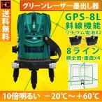 恒昌光電 8ライン グリーンレーザー墨出し器 GPS-8L 4垂直・360°水平 4方向大矩ライン 10倍明るい 斜線機能 レーザー墨出し器 フルライン測定器