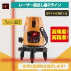 恒昌光電 2ライン レーザー墨出し器 HCR01-2 縦・横対応  墨出し器 水平器 フルライン測定器 オートラインレーザー 地墨ポイント GP-QDX2