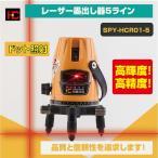 恒昌光電 5ライン レーザー墨出し器 HCR01-5 4垂直・1水平 墨出し器 水平器 フルライン測定器 オートラインレーザー 地墨ポイント GP-QDX5