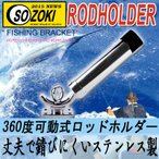 ロッドホルダー ボート/自在式ロッドホルダー 360度可動式ロッドホルダーステンレス製 /ロッドホルダー台座付/釣り/魚船釣り/ボート用品/ボート用竿立て
