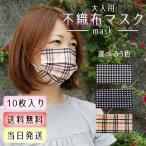 【送料無料】 10枚入り マスク 不織布 カラー 不織布マスク 不織布 マスク おしゃれ 大人 チェック柄 可愛い 立体型マスク 3層構造