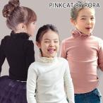タートルネック 子供 無地Tシャツ 白 黒 ピンクAA54【Rora リリナ くしゅくしゅT(3color)】