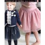 チュールスカート キッズ ピンク 紺色 AC71【Rora ソーマンスカート】甘すぎず辛すぎない絶妙なバランス感のチュールスカート♪