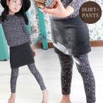 ショッピングスカート 子供服 女の子 子供 服 キッズ服 90 100 110 120 130 140 スカッツ スカート レギンス AC28【Rora エナー スカートパンツ】