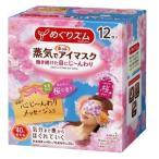花王 めぐりズム 蒸気でホットアイマスク 桜の香り 1セット 12枚入り 花王